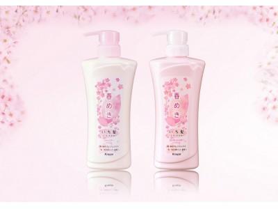 予防美髪ケアの「いち髪」から初めての季節限定商品「春めきの香り」発売!