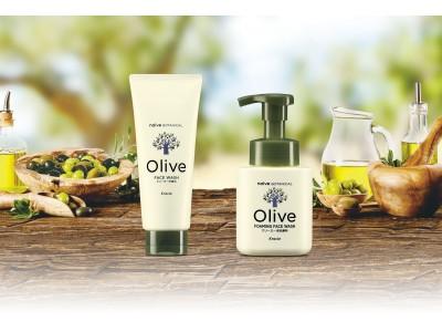 ~厳選オリーブの恵みでしっとり潤う素肌へ~「ナイーブ ボタニカル」より洗顔シリーズ新登場!