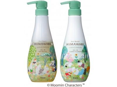 「ディアボーテHIMAWARI」からムーミンデザインボトル限定発売