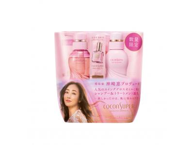 美容家 神崎 恵さん プロデュース「スインググロスオイル」に続き、「ココンシュペール」より「スインググロスシャンプー&トリートメント」限定発売