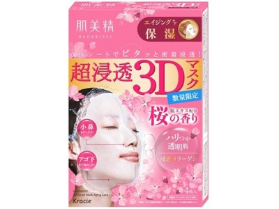 「肌美精」シートマスクシリーズから初の季節限定の香り「超浸透3Dマスク(桜)」数量限定発売!