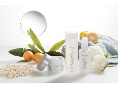基礎化粧品ブランド「肌美精」30才からの大人の肌悩みに応える 和植物スキンケアシリーズ新登場!