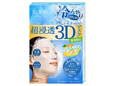 夏のシートマスクはクールに肌・毛穴対策!「肌美精 超浸透3Dマスク(クール)」数量限定発売!~お肌を冷んやりクールダウンし、つるんとクリアな肌へ~