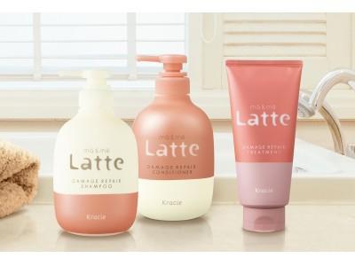 こどもと一緒に使えるヘアケアブランド「ma&me Latte(マー&ミー ラッテ)」から新ライン「ダメージリペア」誕生