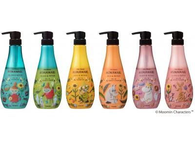 「ディアボーテHIMAWARI」からムーミン刺繍デザイン限定品を発売