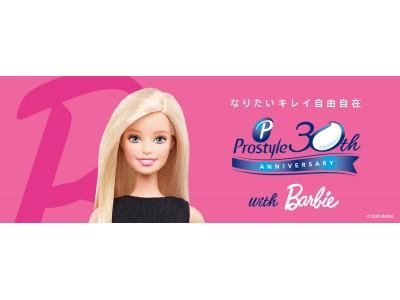 ~プロスタイル発売30周年記念~「バービー」との特別コラボレーションが実現!第1弾企画:ヘアスタイルの悩みにこたえるTwitter「30 hairstyle tips」が本日スタート