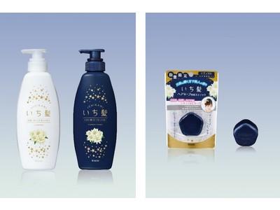 予防美髪ケアの「いち髪」から「月夜に輝く月下美人の香り」数量限定発売