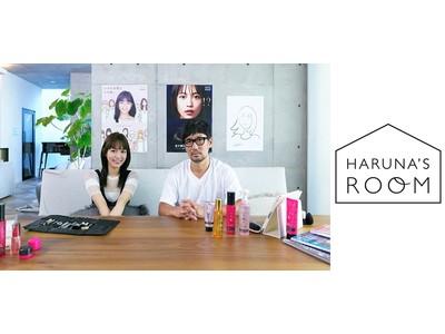 川口春奈さん出演!ヘアケアやヘアアレンジのアイデアをヘア&メイクアップアーティストの河北裕介さんとトーク! 「HARUNA'S ROOM」 10月5日配信スタート