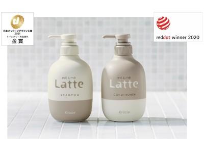 こどもと一緒に使えるヘアケアブランド「ma&me Latte(マー&ミー ラッテ)」がダブル受賞 ~わたしにも、こどもにも、うれしい。~