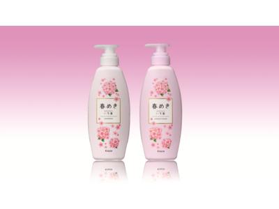 2021年も発売決定! 桜の香りのヘアケアブランド「いち髪」から「春めきの香り」数量限定発売