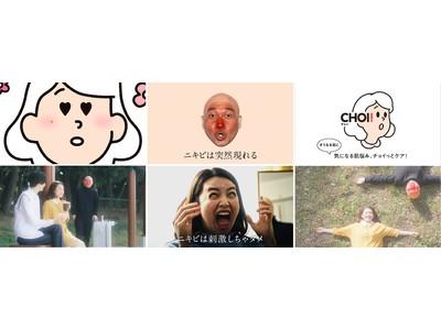 ~ニキビを擬人化?!~ お笑い芸人 かが屋「賀屋」さん、人気YouTuber「mirei」さん出演の 薬用ニキビケアシリーズ「肌美精CHOI」オリジナルWEBムービー3月8日(月)から公開!