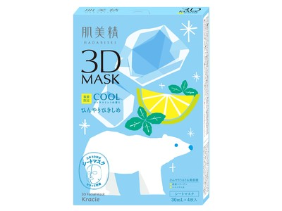 「肌美精 超浸透3Dマスク(クール)」数量限定発売!~ひんやりうるうる美容液で、つるんとクリア肌へ~