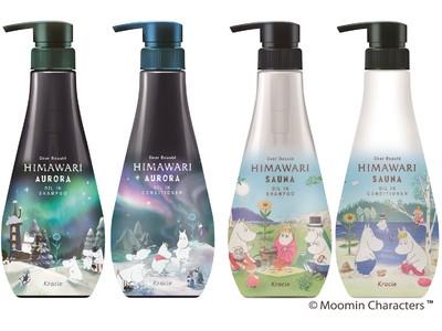 「ディアボーテ HIMAWARI」から「ムーミン」コラボ限定商品を発売 「オーロラ」と「サウナ」をイメージした2種のシャンプー&コンディショナー