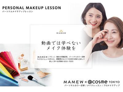 メイクアップサロンMAMEW(マミュ)が@cosme TOKYOに出店