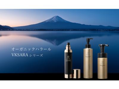 ハラール化粧品で、細やかなおもてなしがスタート!ホテル椿山荘東京、ホテルニューオータニ(東京) エグゼクティブハウス 禅では、スキンケアアメニティ「VKSARA」を通じて日本のおもてなしを提供します。