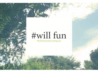 幸せな未来に向けて「#will fun」プロジェクト始動!~笑顔で会える日まで~