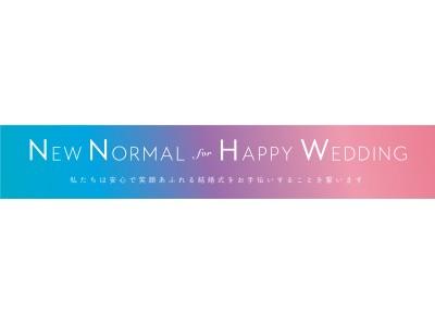 結婚式場18社らが発起人、全国1,350会場が賛同を表明ウエディング業界一丸でwithコロナ時代の祝福の場、実現を目指す「NEW NORMAL for HAPPY WEDDING宣言」を策定