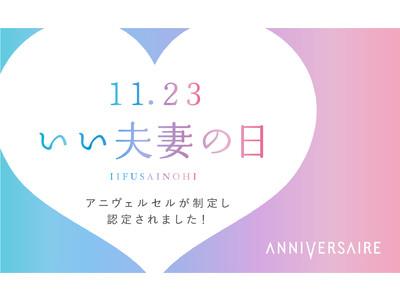 11月23日「いい夫妻の日」をアニヴェルセルが制定!日本記念日協会により正式認定