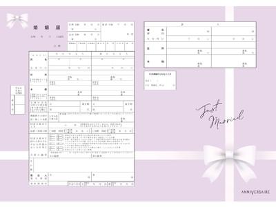 人気インフルエンサー@ichaaakoさんデザインが登場!プリンセスのような【アニヴェルセルオリジナル婚姻届】コラボを記念して「結婚報告フォト撮影無料キャンペーン」実施!