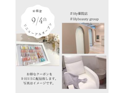 《半個室ネイルサロン》の「lilybeauty group」が福岡市《薬院》にリニューアルオープン
