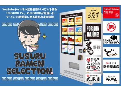 YouTubeチャンネル登録者数97.4万人を誇る「SUSURU TV.」のSUSURUが厳選したラーメン24時間楽しめる最新冷凍自販機「SUSURUラーメンセレクション」9月25日より販売開始!!