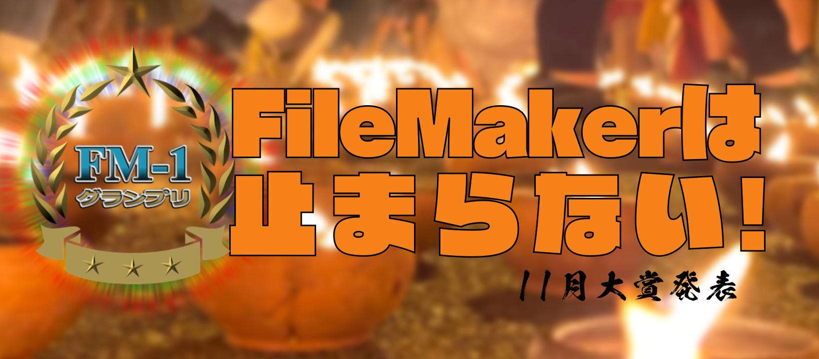 プロ・アマ問わず、FileMakerで作ったとにかくスゴいカスタムAppを決める『FM-1グランプリ』開催!