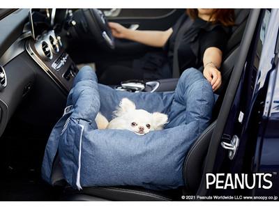 ペットとのお出掛けに最適「PEANUTS」SNOOPYデザインのドライブキャリーベッド、販売開始!