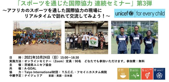 【10月24日 Jリーグ競技会場からアフリカ現地中継!】