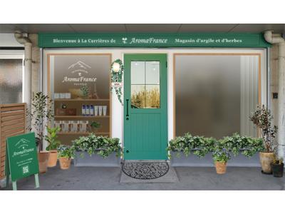 アロマフランス初のブランドショップLa Carriere de Aromafranceが2021年6月7日(月)にオープン!