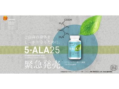 エステサロン老舗の<山野愛子どろんこ美容>、話題のアミノ酸「5-ALA(ファイブアラ)」サプリを5/21に緊急発売