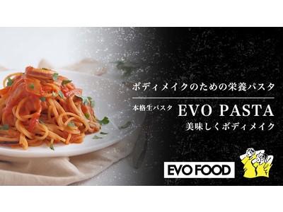 からだづくりをサポートする【EVO PASTA(エボパスタ)】クラウドファンディング「Makuake」にて先行販売。開始1時間で目標金額達成の好スタート。
