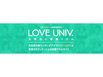 東京グラフィティと新マッチングアプリCoComeがコラボし大学生の「恋の悩み」を総力取材したWEBサイト&マガジン公開!