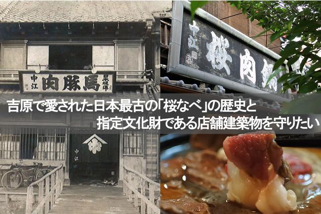 【東京吉原発祥の「桜なべ文化」を守りたい】創業116年の老舗「桜なべ 中江」がクラウドファンディングを開始!