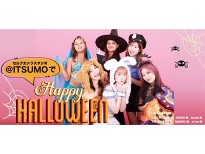 韓国で大人気のセルフカメラスタジオが、カラーに進化して新宿に新オープン。10/16より「みんなのハロウィンキャンペーン」