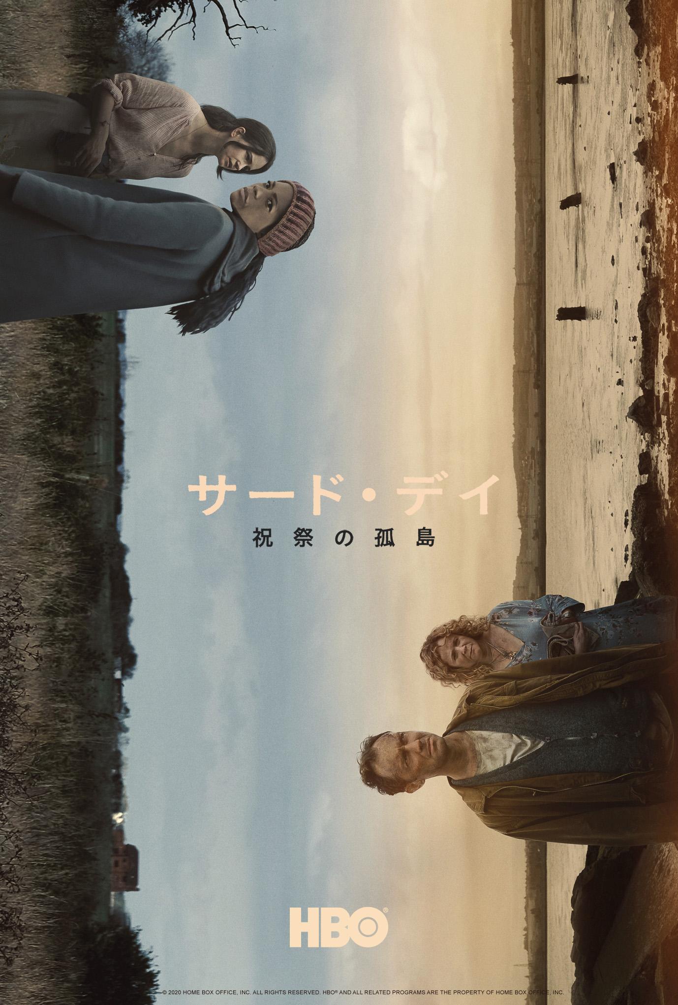 """ジュード・ロウ&ナオミ・ハリスW主演、ブラピ率いる""""プランB"""" × HBO(R)︎が贈る新たな形のミステリードラマ『サード・デイ ~祝祭の孤島~』が「スターチャンネルEX」にて独占配信決定!"""