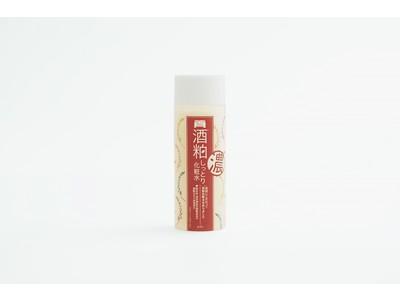 濃密保湿!素材の良さを活かす和食材スキンケア「ワフードメイド」から明るく透明感のある肌へ導く「酒粕しっとり化粧水」が新登場!