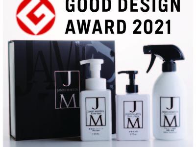 除菌ギフト(*1)として史上初(*2)! ジェームズマーティンが「2021年度グッドデザイン賞」を受賞!!
