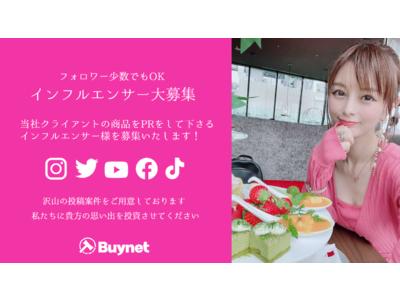 インフルエンサー大募集!!! 日本国内外の当社クライアント様が日本人インフルエンサーを探しております。