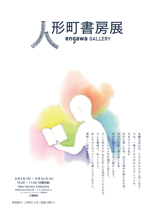 """新しい働き方を実践するミドル世代のプロ人材56名が選ぶ自分を変えた""""推し本""""約60冊を展示「人形町書房展」開催 8月2日(月)より人形町engawa GALLERYにて"""