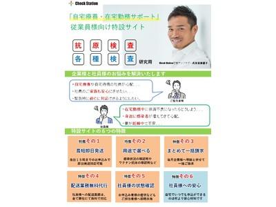 【法人限定】新型コロナウィルス対策 自宅療養・在宅勤務者向けサポートサービスの先行キャンペーンの受付開始