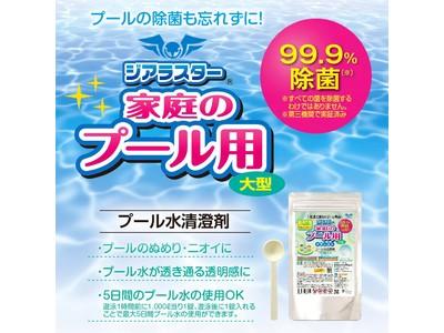 家庭のプール用タブレット『ジアラスター』が販売開始|99.9%除菌でこの夏大活躍のタブレットが登場!