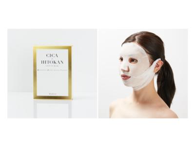 <美skin+>最新美容成分「CICA」×「ヒト幹細胞培養液」を贅沢に配合した高級シートマスク「 LIFT UP MASK」新発売