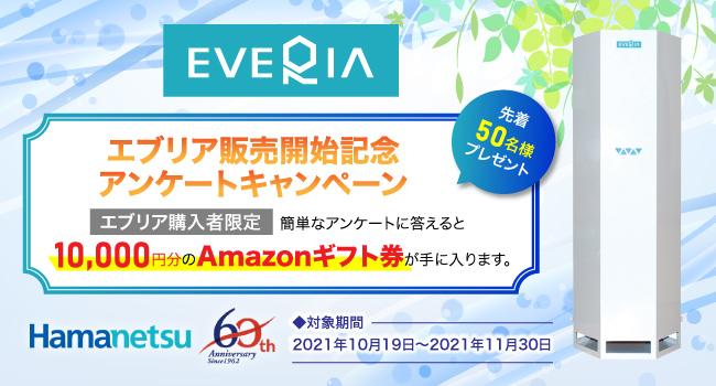 大空間対応UV式空間除菌「エブリア」を新発売!発売記念として10,000円分のAmazonギフト券がもらえるレビューキャンペーンを実施!