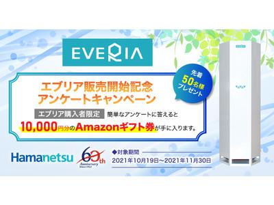 大空間対応UV式空間除菌「エブリア」販売開始記念!!もれなく10,000円分のAmazonギフト券がもらえるレビューキャンペーンを開始!!!