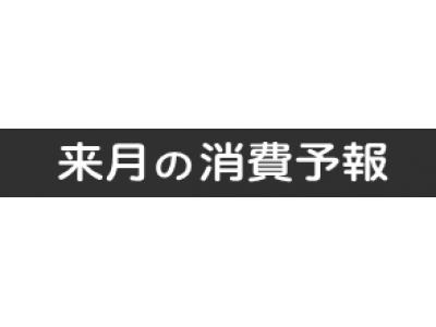 博報堂生活総研 [来月の消費予報・5月](消費意欲指数)