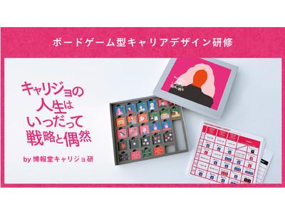 """博報堂キャリジョ研 多様化する女性のキャリアを疑似体験する""""ボードゲーム型""""研修を提供開始"""