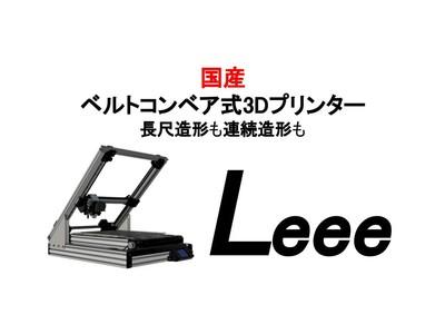 合同会社BirthT、日本初のベルトコンベア式3Dプリンター「Leee」を期間限定で予約販売開始&研究開発型ベンチャーの社会実装拠点「Centor of Garage」へ入居