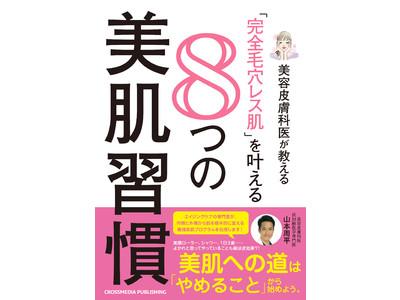 今やってる美肌習慣、実は「やらなくていい」?!『美容皮膚科医が教える「完全毛穴レス肌」を叶える8つの美肌習慣』7月16日(金)発売!