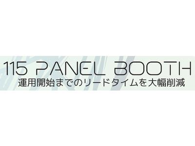 プレシード「115 PANEL BOOTH」が受注・販売開始!!