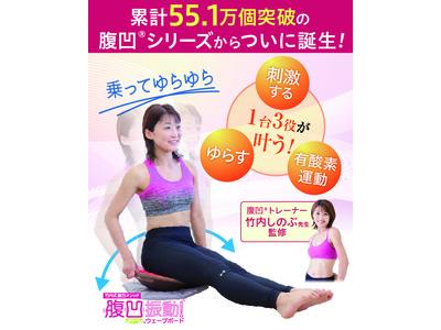 【腹凹トレーナー竹内しのぶ先生監修】体幹の筋トレでお腹を引き締める「腹凹(R)振動!ウェーブボード」の発売を開始します。